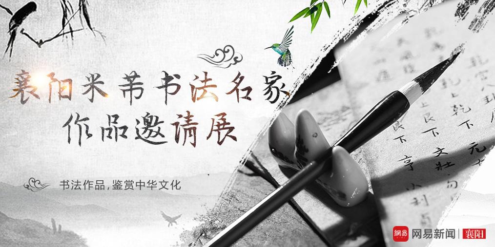 襄阳米芾书法名家作品邀请展
