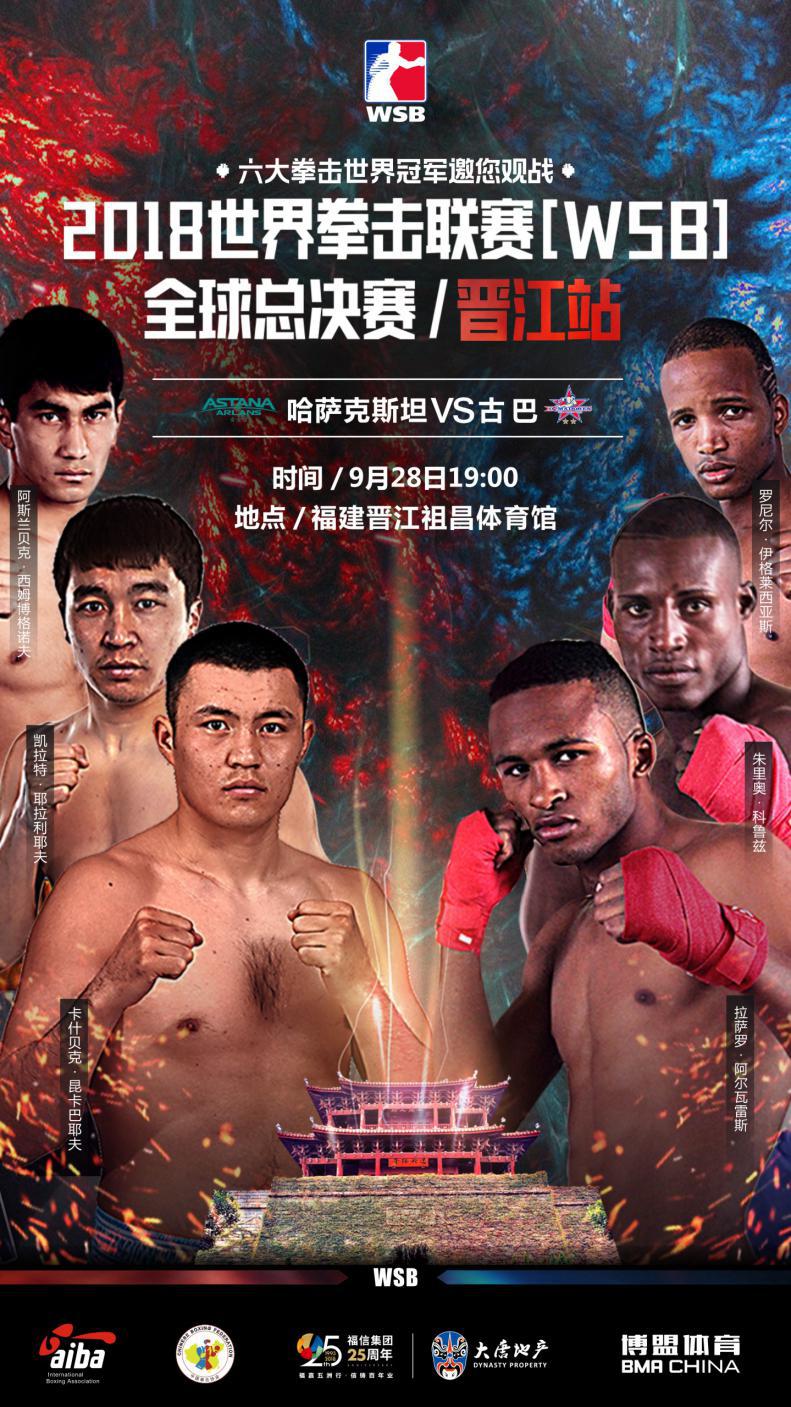 世界拳击联赛总决赛再登陆中国 9月份将连战两场