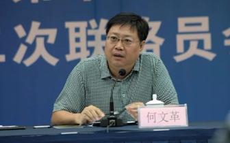 河北省第十五届运动会第二次联络员会议在石