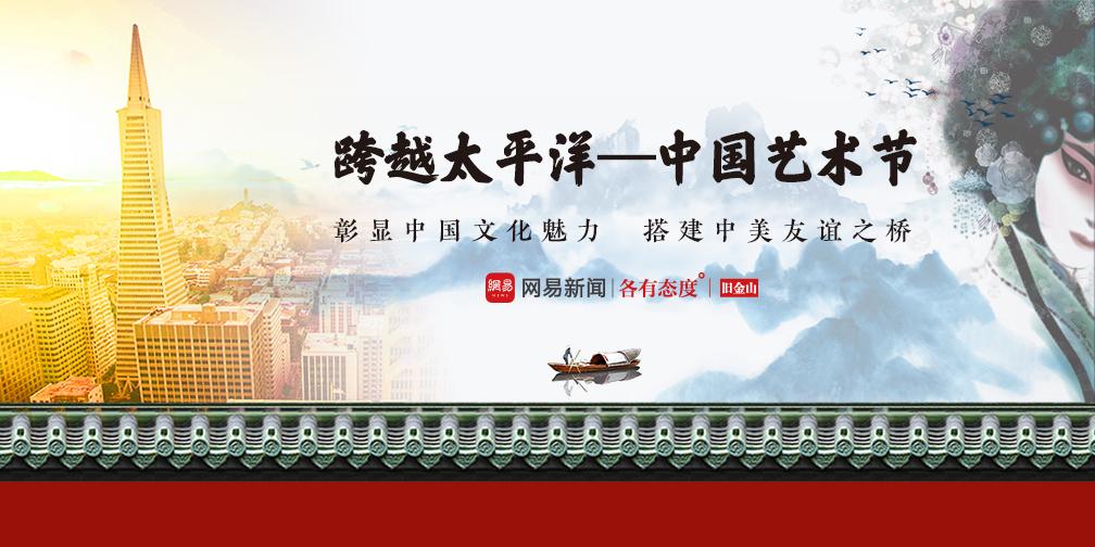 跨越太平洋中国艺术节 中华文明世界传承