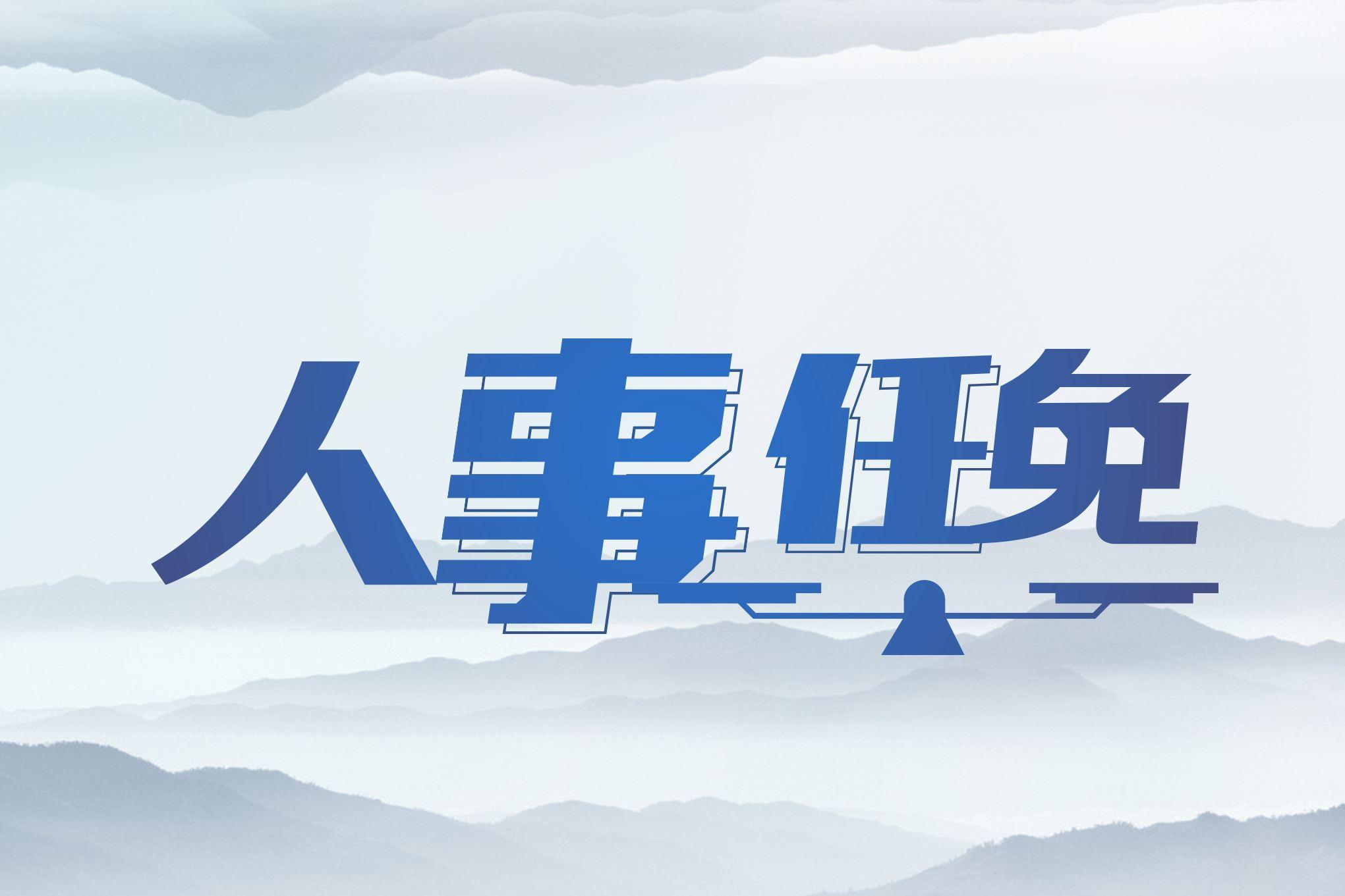 冯发贵同志任遂宁市委副书记