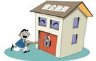 房地产融资