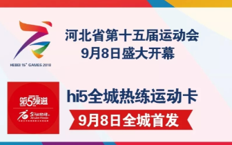 Hi5全城热练运动卡9月8日全城首发