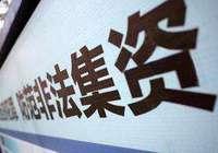 双语:教育部严禁校园内推介非法集资活动