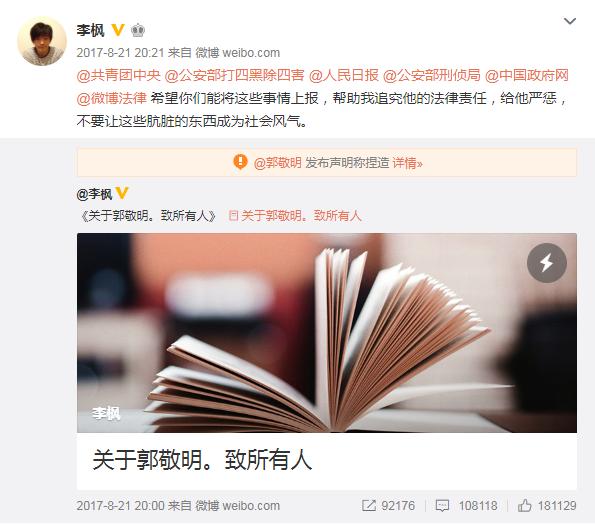 """李枫发布了一条《关于郭敬明致所有人》长文,指称作家兼导演郭敬明曾对其实施""""性骚扰""""。"""