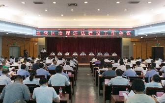 荔湾区召开治理违法建设工作会议