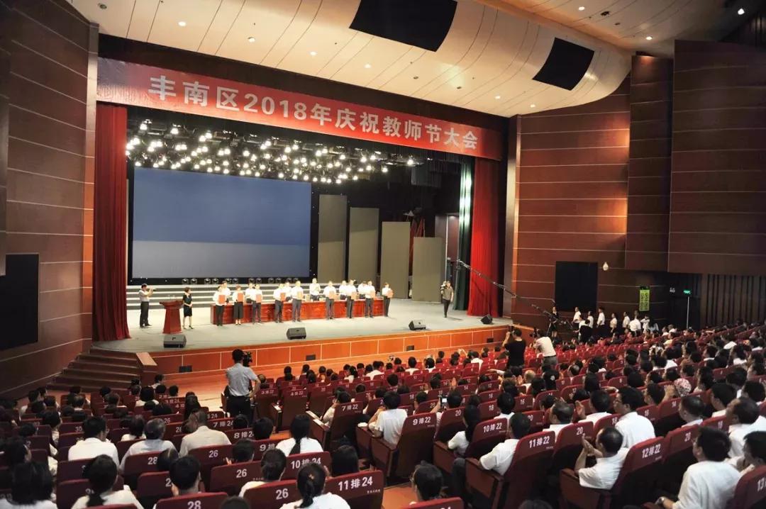 丰南区召开庆祝教师节大会 表彰优秀教师!