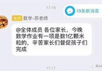 """小学布置奇葩作业""""数1亿粒米带到学校"""" 家长崩溃"""