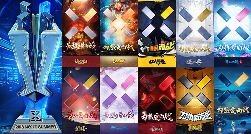 网易电竞NeXT线下总决赛一触即发 9月14日门票开售