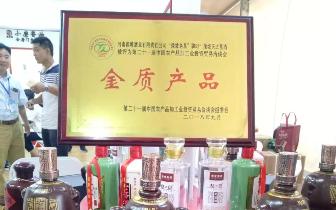 豫坡天之基斩获第二十一届中国农洽会金奖
