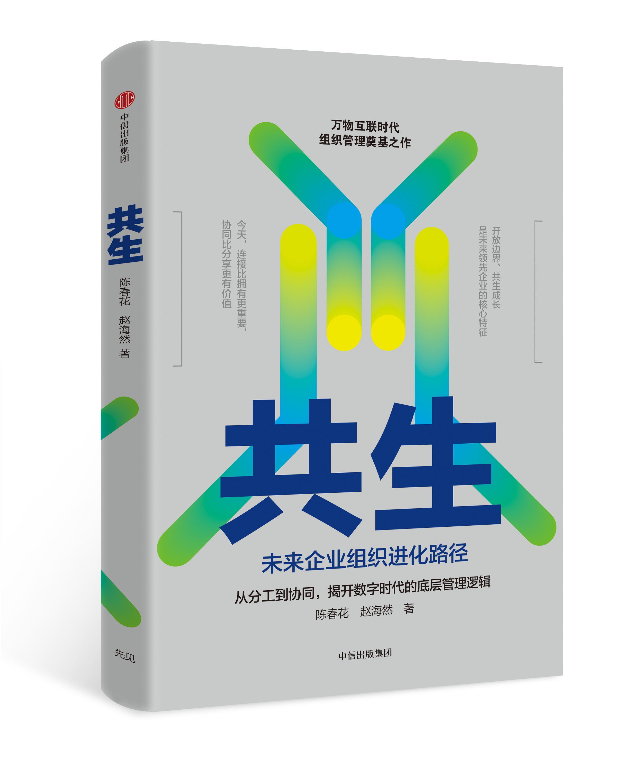 陈春花教授新作《共生》上市 解码未来组织进化路径