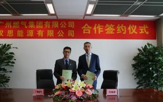 广州LNG应急调峰气源站项目选址敲定 广州市天然气供应