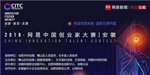 2018网易中国创业家大赛安徽赛区总决赛