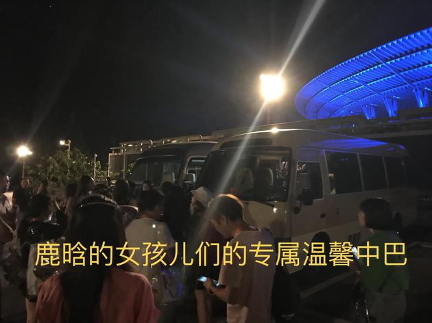 鹿晗活动后包车送回家. 几年前说想买辆公交车