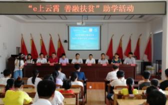 有爱的开学礼:漳州106名贫困学子收到建行爱心善款