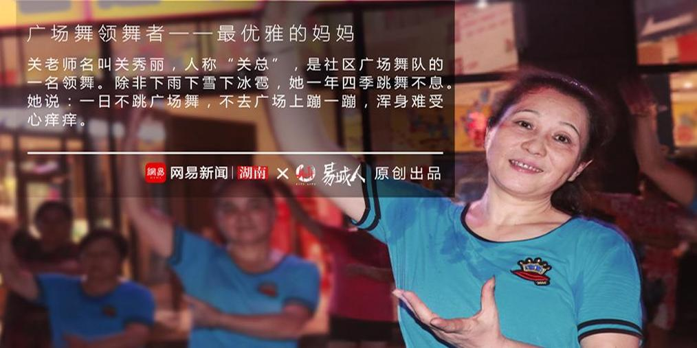 易城人|广场舞领舞者——最优雅的妈妈