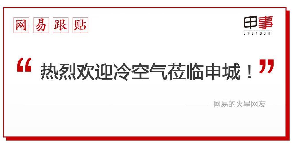 9.7冷空气携风带雨 申城7日气温骤降7℃