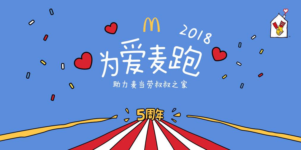 """麦当劳""""为爱麦跑""""五周年活动武汉站"""