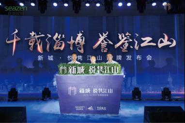 """""""千载淄博 誉鉴江山""""新城控股2018品牌发布会震撼启"""