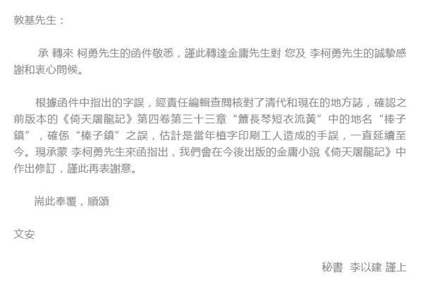 金庸秘书李以建先生回应,小说《倚天屠龙记》今后会作出修订
