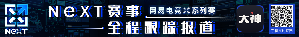 NeXT2018《炉石传说》巅峰挑战赛线上小组赛首日综述