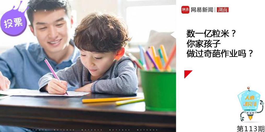 数一亿粒米?你家孩子做过奇葩作业吗?