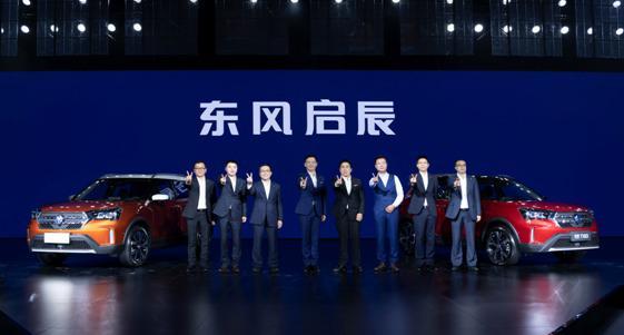 东风启辰发布全新品牌口号 三大动作助力品牌强势出击
