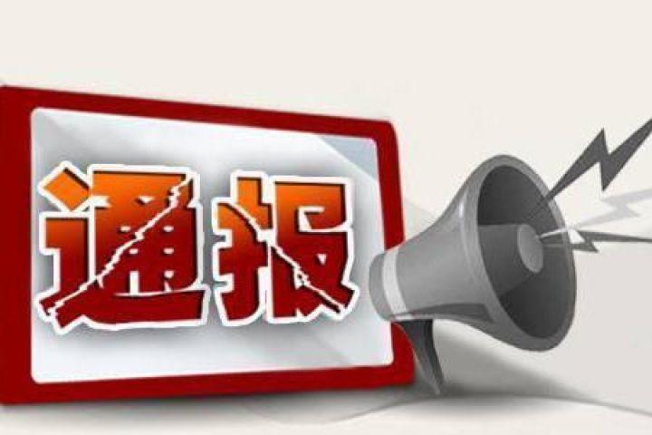 环江 关于两起扶贫领域违纪问题的通报