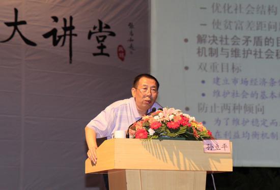 知名社会学家、清华大学教授孙立平