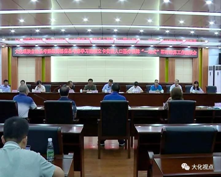 大化县组队到百色市考察学习医保一站式即时结算