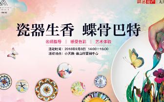 瓷器生香 蝶骨巴特艺术体验活动在小天鹅雍山府浪漫上