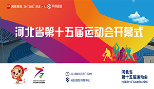 直击河北省第十五届运动会开幕式