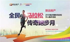 致远地产·2018临沂国际马拉松10月21日燃情开跑!