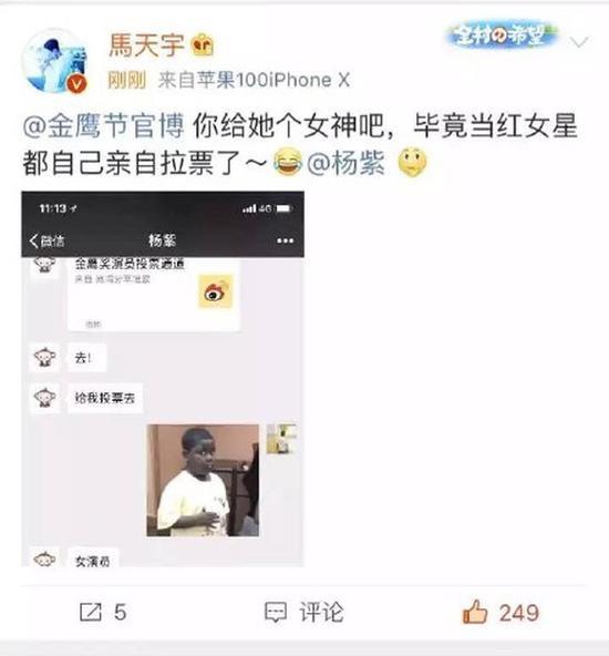 马天宇秒删杨紫拉票微博