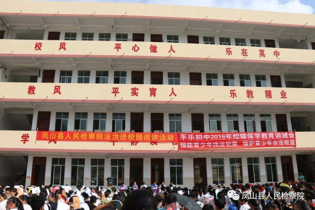 凤山县检察院强化司法扶贫 法治宣讲进校园
