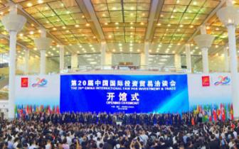 第二十届投洽会 福州共签约合同项目96项