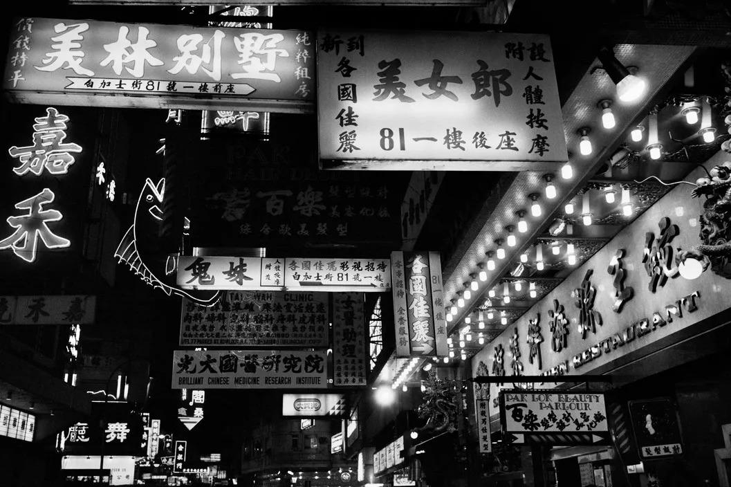 我在霓虹灯下,窥见了纸醉金迷的香港