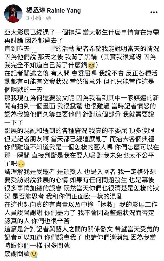 杨丞琳长文回应耍大牌拒访:对我未免太不公平了