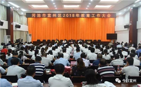 宜州:区委区政府召开2018教育工作大会
