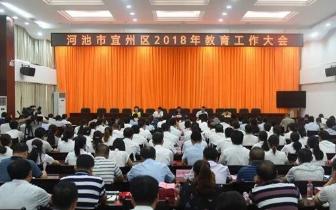 宜州区区委、区政府召开教育工作大会