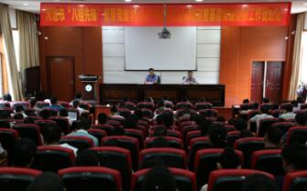"""河池市召开""""八桂先锋""""智慧党建APP业务培训"""