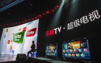 乐视电视最高估值270亿 法院拍卖起价18亿