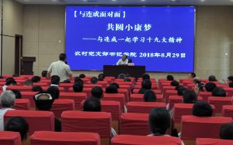 """南丹村干部到河南农村党支部书记学院""""充电"""""""
