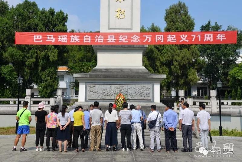 巴马县举行纪念万冈起义胜利71周年活动