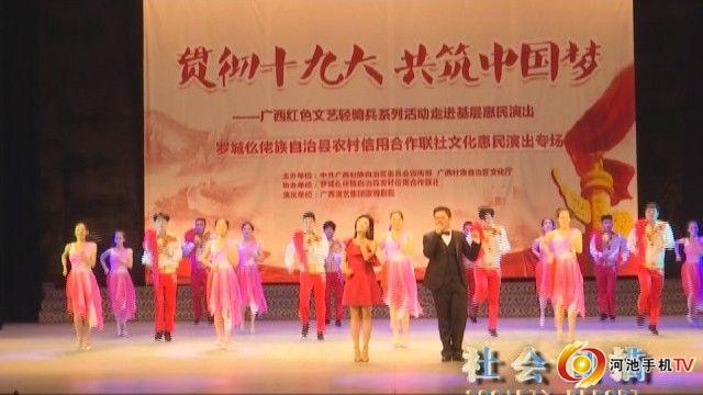 共筑中国梦 广西演艺集团惠民演出到罗城