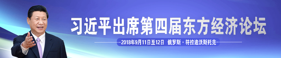 彩票推荐码,习近平出席第四届东方经济论坛