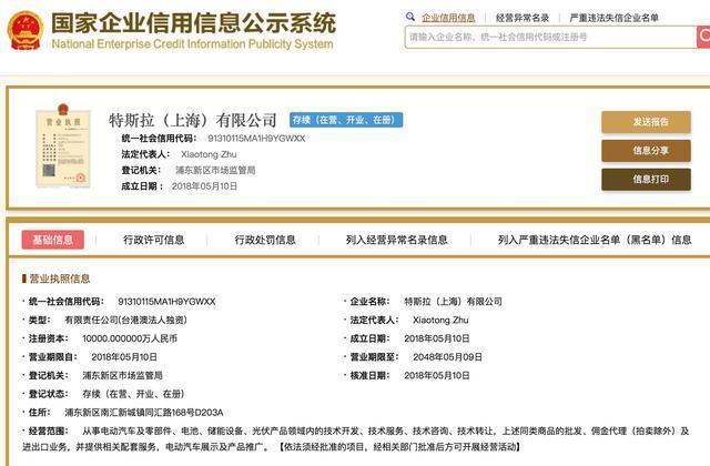 特斯拉上海公司增资至46.7亿元 经营范围再扩大