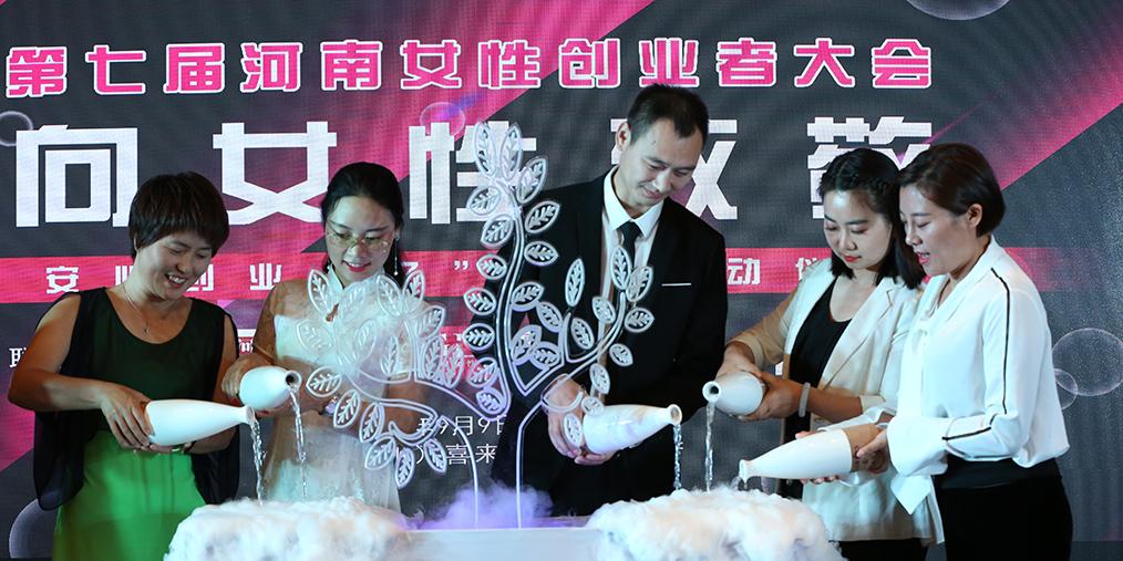 """第七届河南女性创业者大会——""""安心创业亿计划""""启动"""