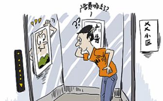 杨立新教授:电梯广告、小区广告收益归业主所有
