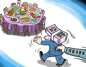 蚌埠今年来查处违规公款吃喝问题19起